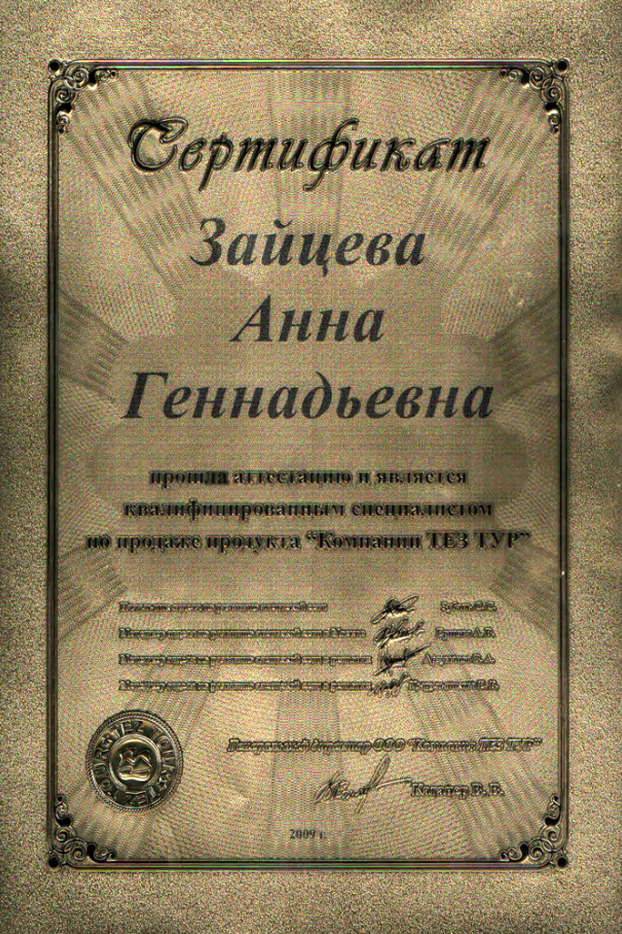 Об успешном прохождении аттестации в компании ТЕЗ ТУР