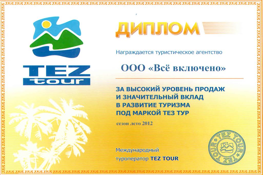 Награды Диплом за высокий уровень продаж и значительный вклад в развитие туризма под маркой ТЕЗ ТУР лето 2012