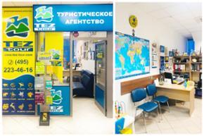 Наш адрес: ТЦ ВВС, ул. Хачатуряна, владение 15 Б, офис 207
