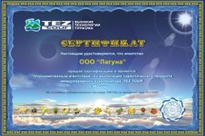 Сертификат уполномоченного агентства