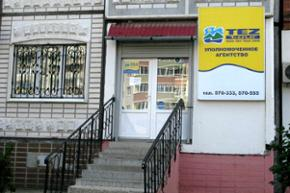 Наш адрес: г. Тольятти, ул. Дзержинского, 5а, офис 10