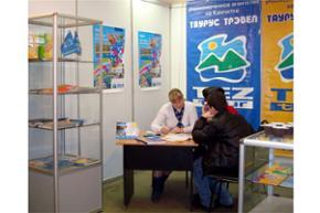 Камчатская туристическая выставка