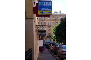 """Наш офис находится по адресу: Невский проспект, д. 100, вход в арку за Колизеем, 1 этаж, станция метро """"Маяковская"""""""